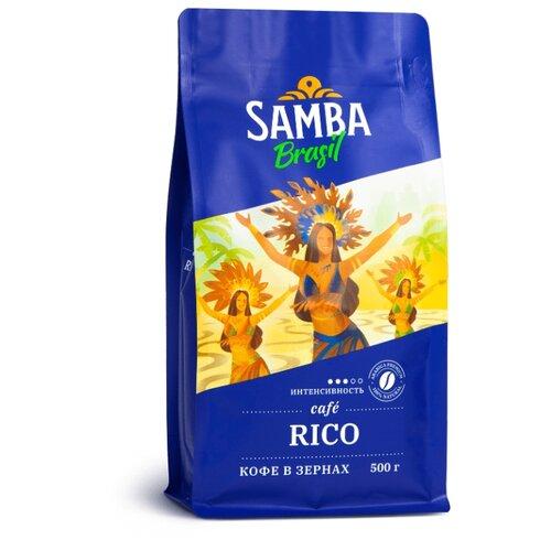 Кофе в зернах Samba Rico