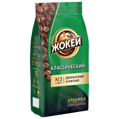 Кофе в зернах Жокей Классический