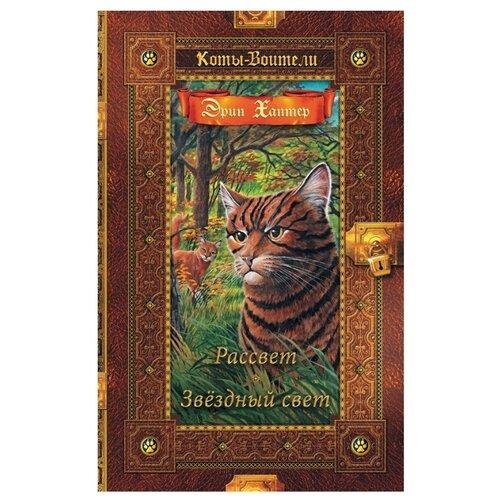 Хантер Э. Коты-воители. Золотая хантер э коты воители солнечный путь
