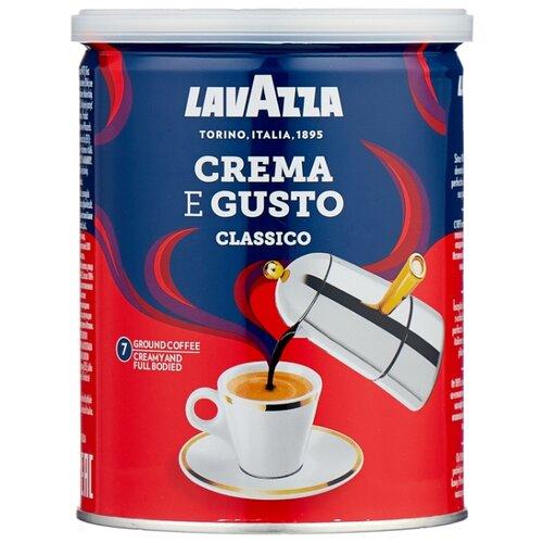 Кофе молотый Lavazza Crema e