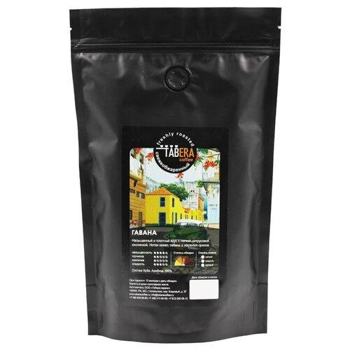 Кофе в зернах Tabera Гавана