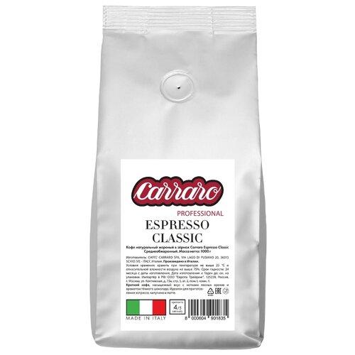 Кофе в зернах Carraro Espresso