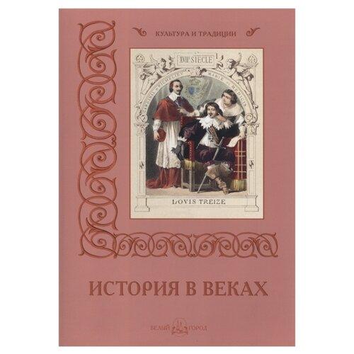 Калмыкова В. В. История в веках