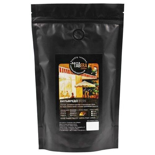 Кофе в зернах Tabera Вильфредо