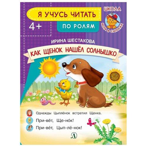 Шестакова И. Б. Я учусь читать. терентьева ирина андреевна я учусь читать игры со звуками буквами и словами