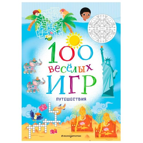 Фото - 100 весёлых игр. Путешествия 100 весёлых игр динозавры