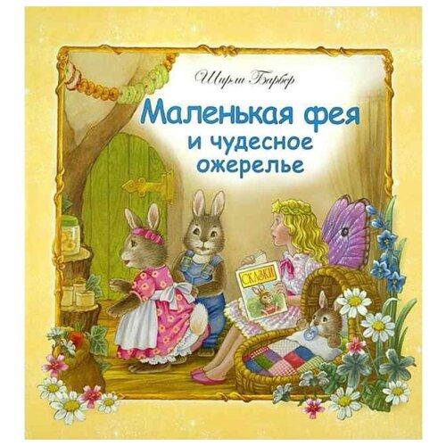 Барбер Ш. Маленькая фея и cms 34 4фигурка маленькая фея мальчик pavone