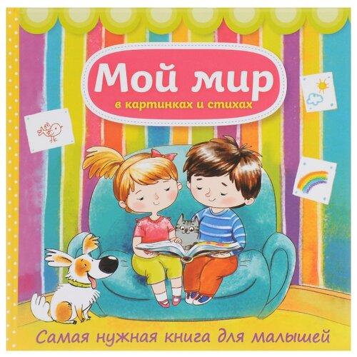 Самая нужная книга для малышей. самая нужная книга для настоящих женщин 1000 фактов которые должна знать каждая женщина