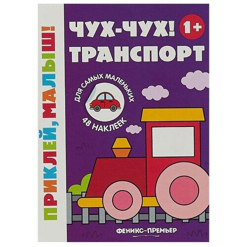 Книжка с наклейками Чух-чух! книжка с наклейками чух чух