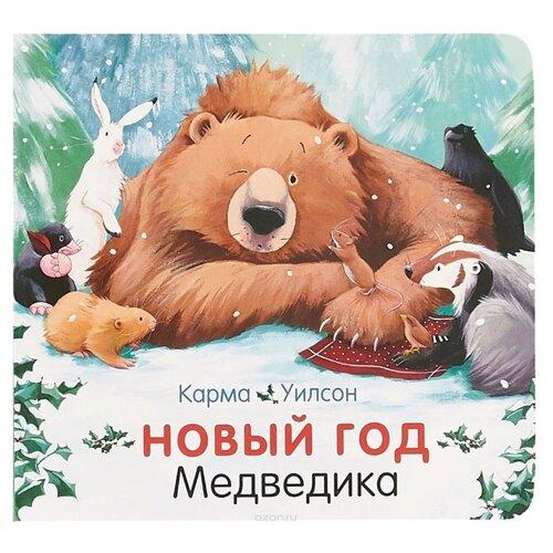 Уилсон К. Новый год Медведика уилсон к мир пауков маг страна призраков
