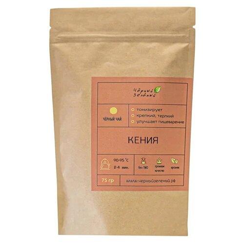 Чёрный Зелёный Чай чёрный Кения