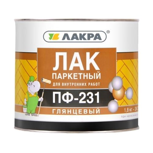 Лак Лакра ПФ-231 1.8 кг