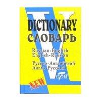 Флеминг С. Русско-английский и англо-русский словарь