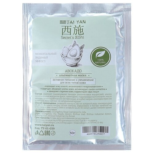 TAI YAN Альгинатная маска с kang yan