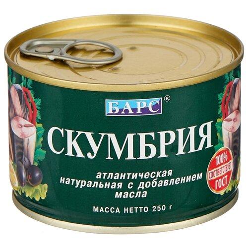 БАРС Скумбрия атлантическая рыбные консервы трал флот скумбрия атлантическая натуральная с добавлением масла 240 г