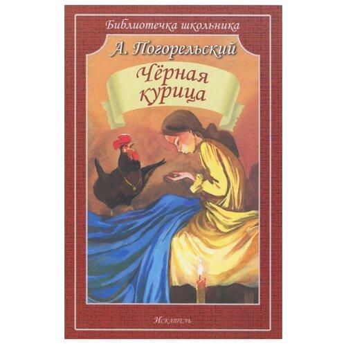 Погорельский А. Библиотечка погорельский а библиотечка