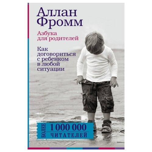Фромм А. Азбука для родителей. балан лариса азбука для будущих родителей