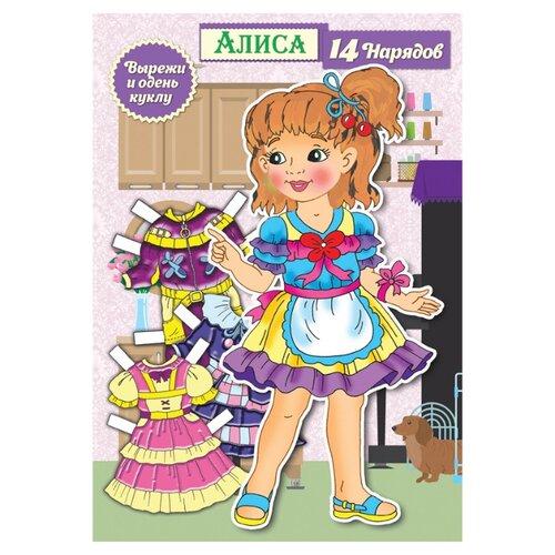 Бумажная кукла Алиса