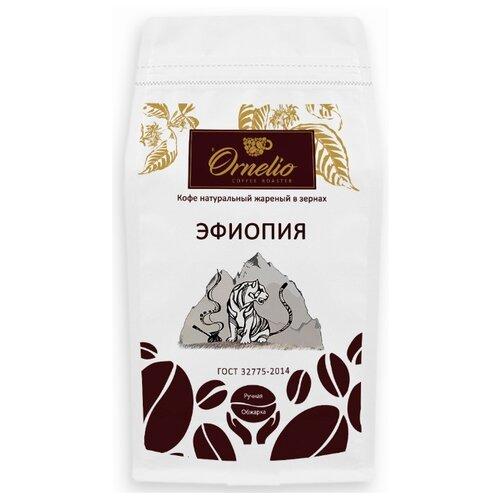 Кофе в зернах Ornelio Эфиопия
