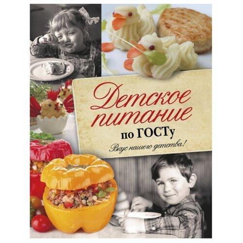 Фото - Аникеева Т.В. Детское питание детское питание