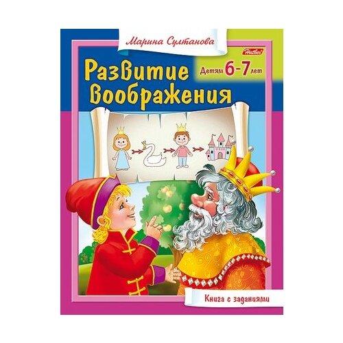 Султанова Марина Развитие султанова марина волшебный круг изучаем цвета