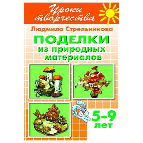 Стрельникова Л. Поделки из