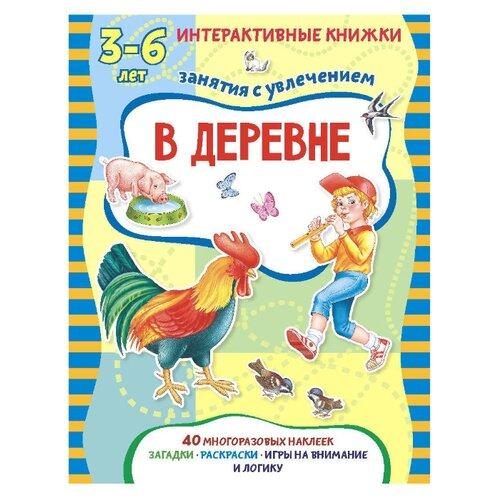 Петрова М. В деревне. Книжка с петрова морская м голос вселенной
