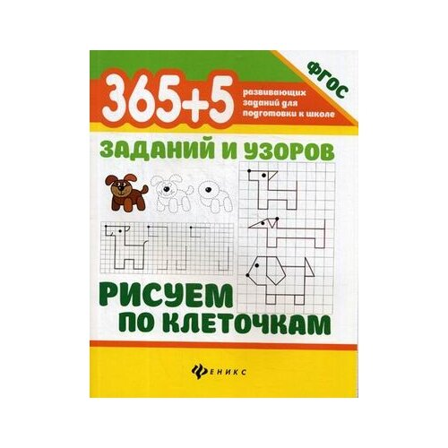 Фото - Воронина Татьяна Павловна 365+5 т п воронина 365 5 заданий на логику и смекалку