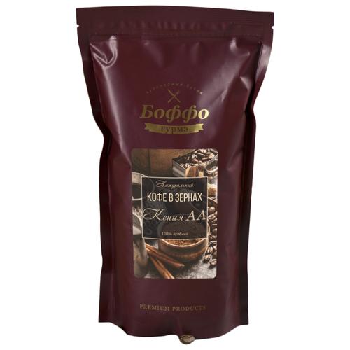 Кофе в зернах Боффо Гурмэ Кения
