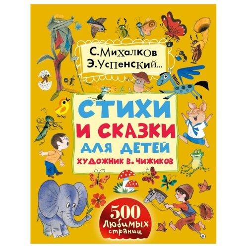 Успенский Э. Н. Михалков С. В.