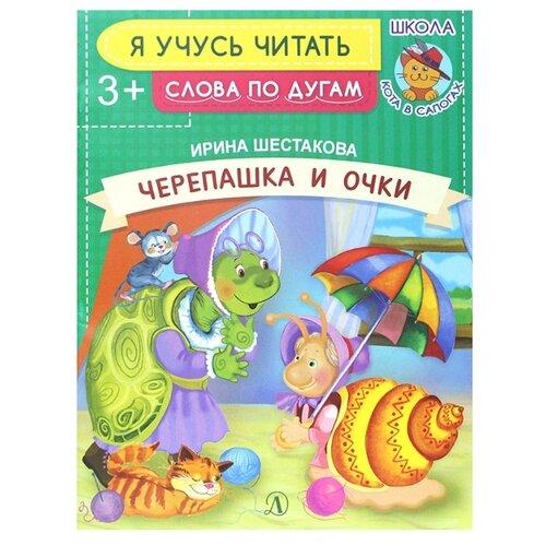 Шестакова И. Я учусь читать. терентьева ирина андреевна я учусь читать игры со звуками буквами и словами
