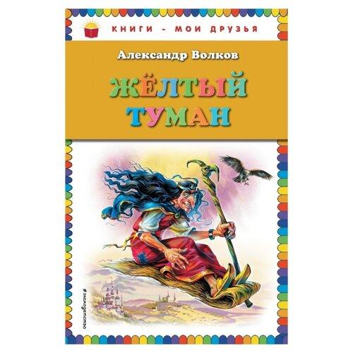 Волков А.М. Книги - мои друзья.