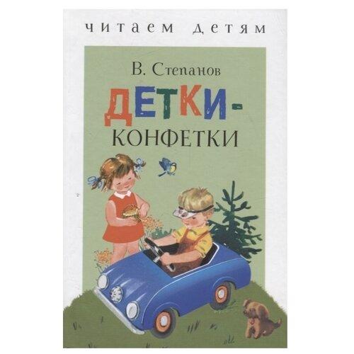 Степанов В. Детки-конфетки степанов в детки конфетки 3 стихотворения с огоньками