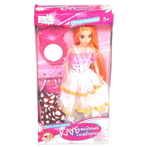 Интерактивная кукла Zhorya