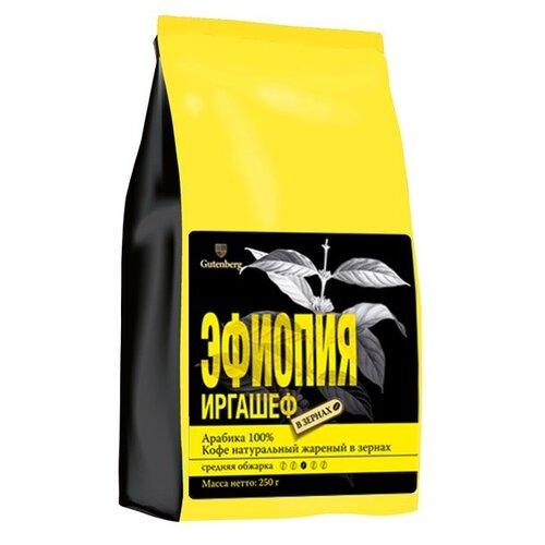 Кофе в зернах Gutenberg Эфиопия