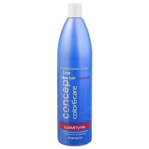 Concept шампунь Live Hair color шампунь concept concept co066lwujp65