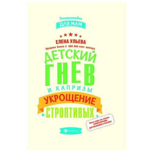 Ульева Е.А. Энциклопедия для