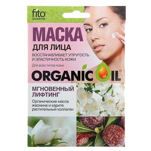 ORGANIC OIL маска Organic Oil