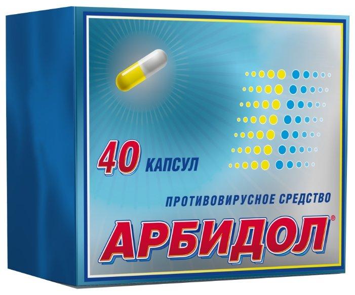 Арбидол для беременных отзывы 40