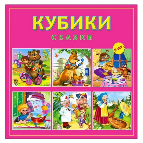 Кубики-пазлы Рыжий кот Сказки