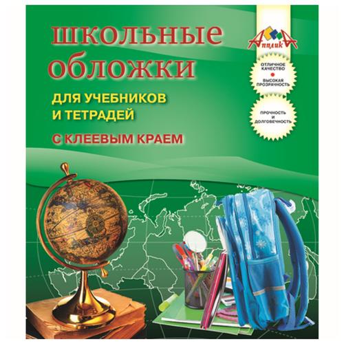 Апплика Обложки для учебников и апплика обложки для учебников
