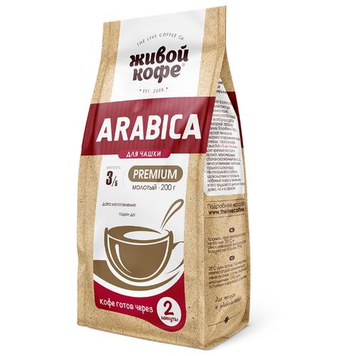 Кофе молотый Живой Кофе Арабика кофе молотый бон кафе 250г