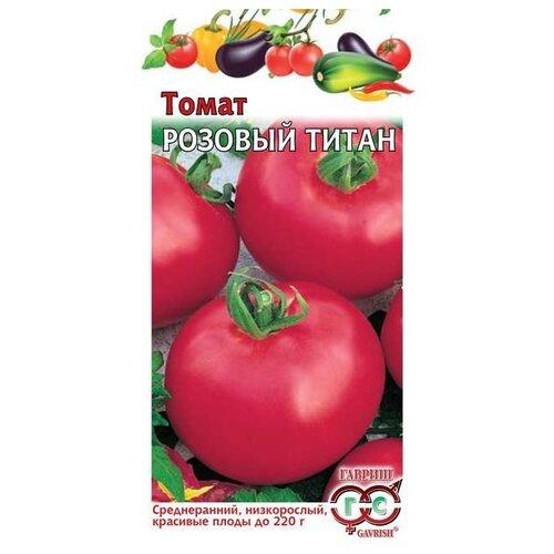 Семена Гавриш Томат Розовый семена томат розовый агат 0 1гр