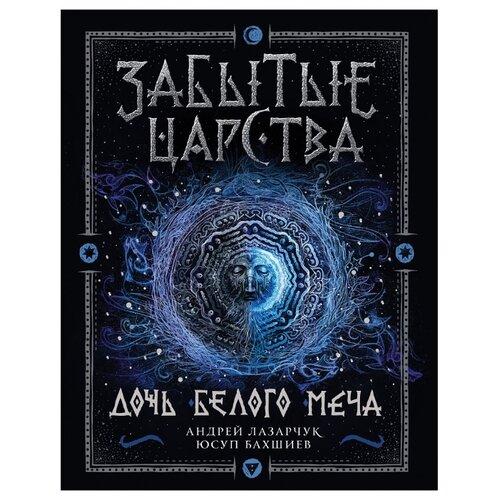 Лазарчук А. Забытые царства. 1.