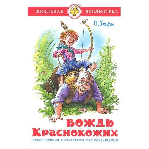 О. Генри Вождь краснокожих вождь краснокожих 2018 09 29t15 00
