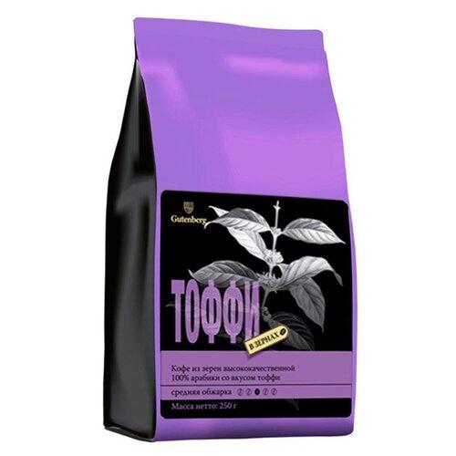 Кофе в зернах Gutenberg Тоффи