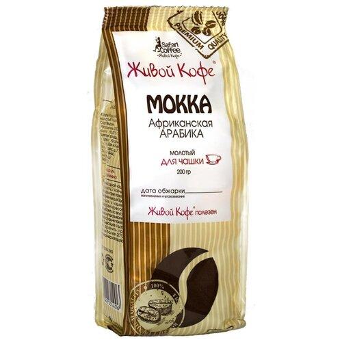 Кофе молотый Живой Кофе Mokka кофе молотый бон кафе 250г