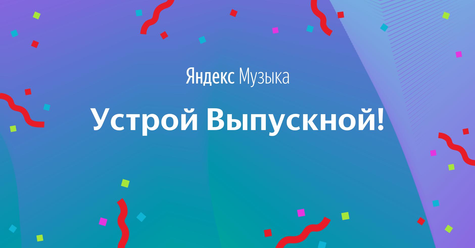 Яндекс конкурс плейлиста на выпускной