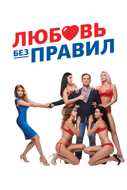 Кино дюбов за секс женой смотреть