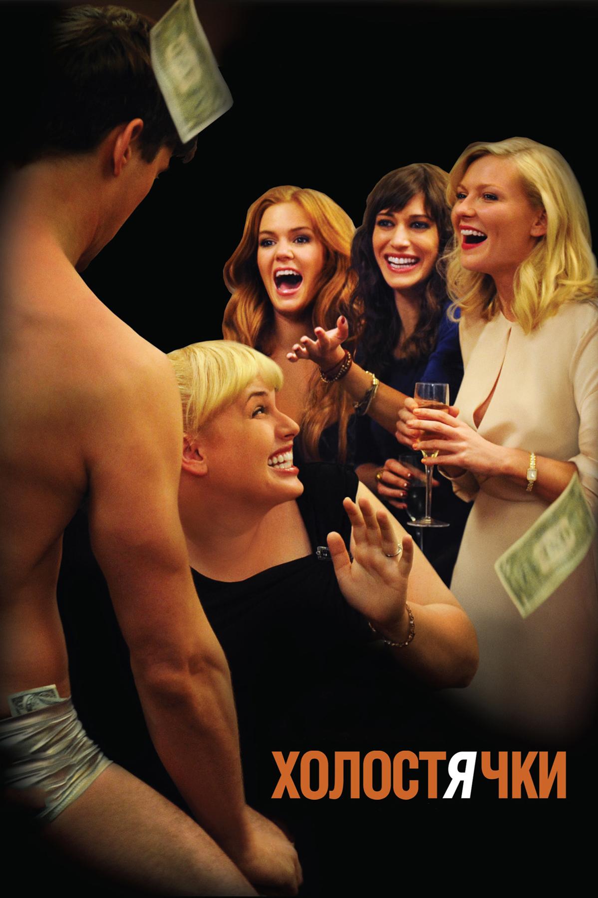 Смотреть молодежные комедию идеальный секспорно в хорошем качестве